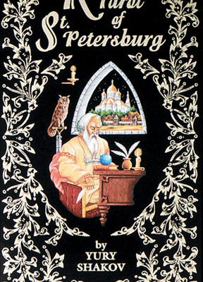 AGM Russian Tarot of St. Petersburg x